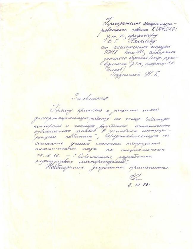 Год Науки Мой путь в научную элиту начатый в день основания  Заявление которое я подала 8 февраля 1988 г Председателю Специализированного совета о принятии к защите кандидатской диссертации