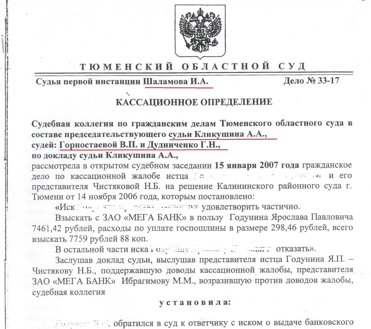 Заявление на имя прокурора города образец