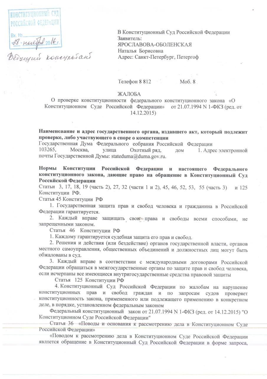 О стандартизации в Российской Федерации (с изменениями на 3)