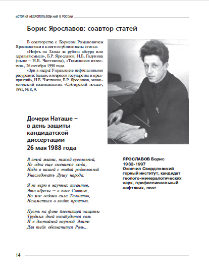 От Большой Восьмерки до Большой Восьмерки  Стихотворение Бориса Ярослава Дочери Наташе в день защиты кандидатской диссертации 1988 г